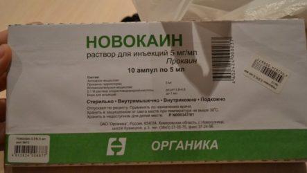 Лечение грибка ногтей новокаином: отзывы, препараты